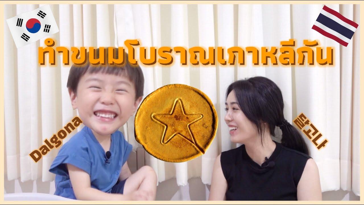 🇰🇷🇹🇭ทำขนมโบราณเกาหลีกับจิโฮ | #ลูกครึ่งไทยเกาหลี | #Dalgona | 아들과 추억의 달고나 만들어 먹ㄱㅣ