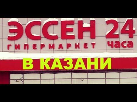 ЭССЕН-гипермаркет в Казани. Что на полках? Ушла без покупок