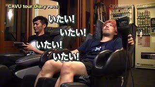 今回のCAVU tour Diaryは松山!大分!福岡!広島! どどーんとお届け!...