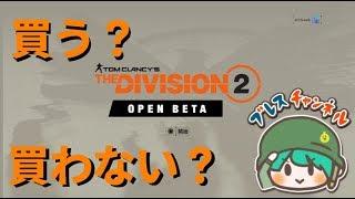買う気ゼロから始めるディビジョン2 - OPEN BETA【THE DIVISION2】