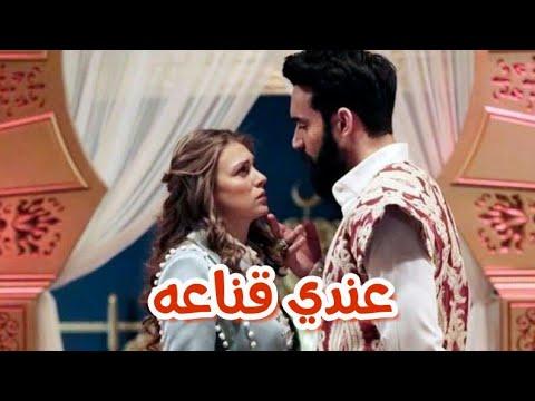 مسلسل سلطان قلبي || السلطان محمود و آنا || عندي قناعه
