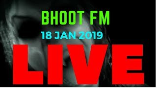 bhoot fm 18 January 2018 | RJ Russell | Friday Horror Suspense | ভূত এফ এম ১৮-০১-২০১৯ LIVE🔴