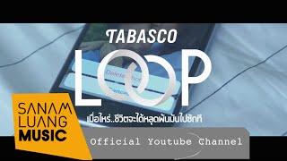 ความรู้สึกจากผู้ได้ชมมิวสิควิดีโอเพลง LOOP - TABASCO