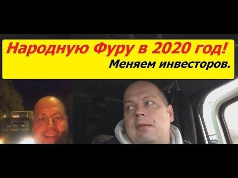 Народная Фура-проект в лето  2020 года. Смена инвесторов.