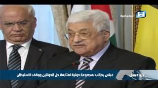 عباس يطال بمجموعة دولية لمتابعة حل الدولتين ووقف الاستيطان