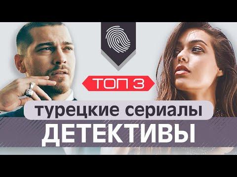 Топ 3. Детективные турецкие сериалы