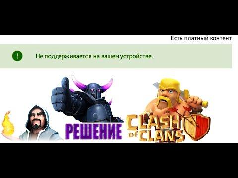 Play Market Не поддерживается на вашем устройстве [Clash Of Clans]