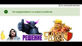 Play Market 'Не поддерживается на вашем устройстве' [Clash Of Clans]