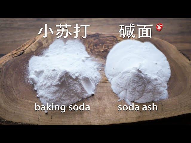 小苏打和食用碱面的区别 Baking Soda vs Soda Ash