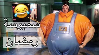 صرنا مشاهير هوليوود واشترينا مقاضي رمضان  - الجزء الأخير