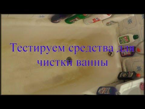 Тест чистящих средств для ванны