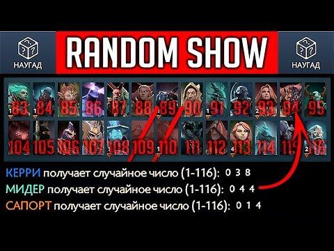 видео: random show #5 НЕ ЛУЧШИЙ РАНДОМ КЕРИ | dota 2