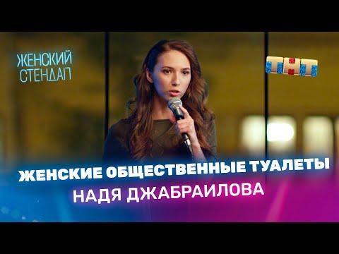 Женский Стендап: Надя Джабраилова про женские общественные туалеты