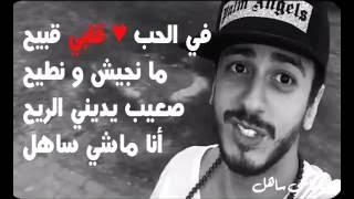Saad Lamjarred - Ana machi sahel (Lyrics) 2016 || (جديد !!! سعد لمجرد - أنا ماشي ساهل (كلمات