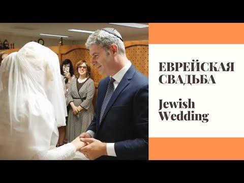 Еврейская свадьба в