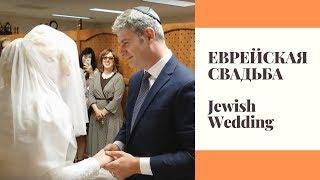 Еврейская свадьба в США. Jewish Wedding. Mazel Tov!