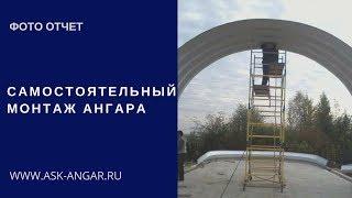 видео Бескаркасные Арочные Ангары Новосибирск, Цена Разборный Ангар