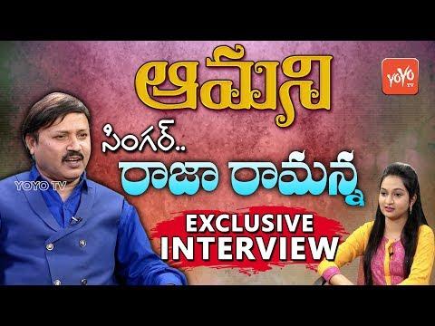 Singer Raja Ramanna Exclusive Interview | Aamani | Latest Telugu Songs | YOYO TV Channel
