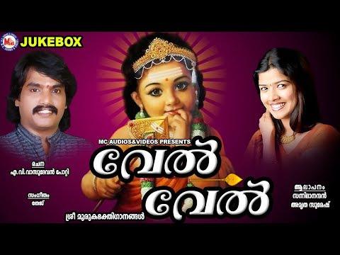 വേൽ വേൽ | Vel Vel | Sree Murugan Songs Malayalam | Hindu Devotional Songs Malayalam