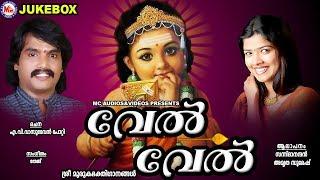 വേൽ വേൽ   Vel Vel   Sree Murugan Songs Malayalam   Hindu Devotional Songs Malayalam