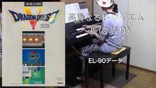 Download 【スーファミ】 ドラクエ5 高貴なるレクイエム~聖(ひじり) エレクトーン MP3 song and Music Video