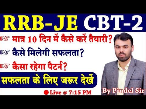 How to Crack RRB-JE CBT-2 | RRB-JE CBT-2 में सफलता कैसे प्राप्त करें ? | By Er. Mahendra Pindel Sir