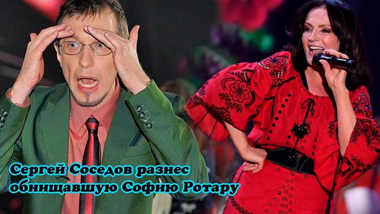 Сергей Соседов разнес обнищавшую Софию Ротару