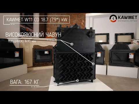 Каминная топка KAWMET W11 CO (18 kW). Відео 2