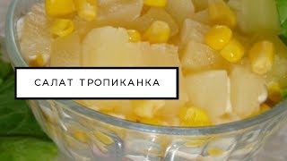 Салат «Тропиканка» с ананасами