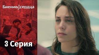 Биение сердца / Kalp Atışı - 3 серия