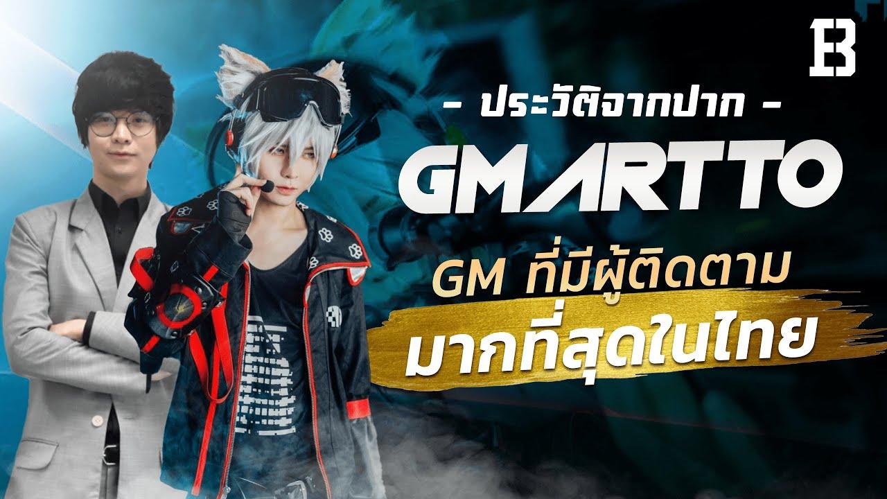 ประวัติจากปาก GM Artto: GM ที่มีผู้ติดตามมากที่สุดในไทย