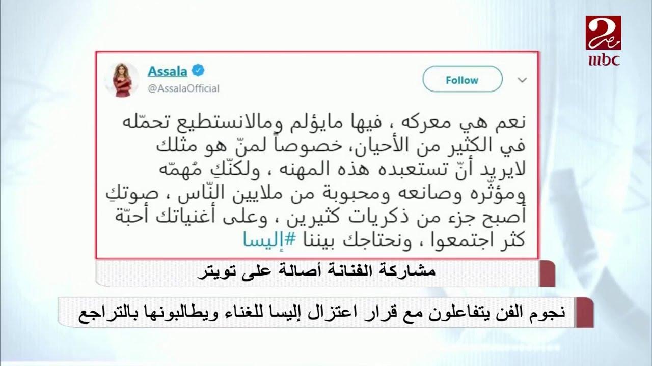 نجوم الفن يطالبون بتراجع اليسا عن قرار اعتزالها ... شاهد رسائلهم