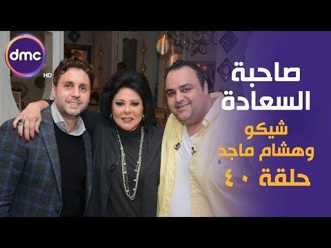 برنامج صاحبة السعادة - الحلقة الـ 40 الموسم الأول   شيكو وهشام ماجد   الحلقة كاملة