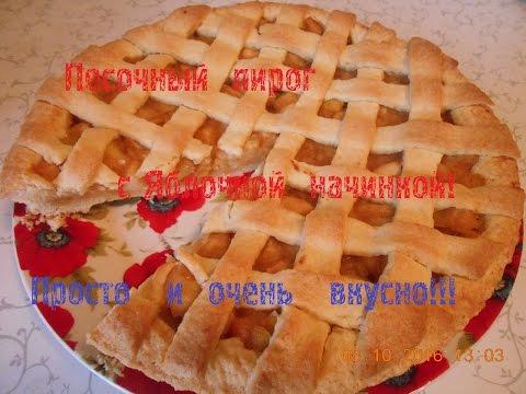 Рецепт Песочный пирог с яблочной начинкой Просто и очень вкусно