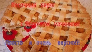 Песочный пирог с яблочной начинкой Просто и очень вкусно!!!