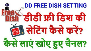 DD Free Dish Setting 2019 | DD Free Dish Frequency 2019 | DD Free Dish Set Top Box Setting | FTA
