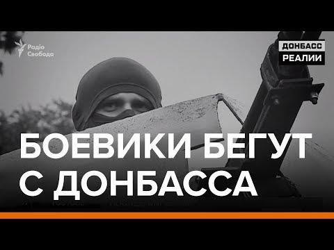 Боевики бегут с Донбасса | Донбасc Реалии