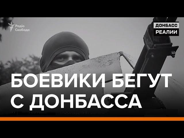 Боевики бегут с Донбасса | «Донбасc.Реалии»