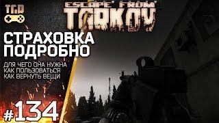 сТРАХОВКА ESCAPE FROM TARKOV ПОБЕГ ИЗ ТАРКОВА