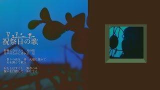 【高い城のアムフォ】祝祭日の歌【日本語で歌ってみた】