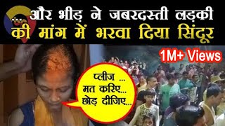 बिहार के नालंदा में गजब कर दिया भीड़ ने, लड़की चिल्लाती रही फिर भी भरवा दिया मांग में सिंदूर