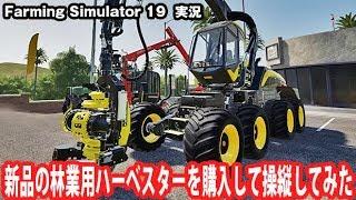 【Farming Simulator 19】新品の林業用ハーベスターを購入して操縦してみた【アフロマスク】 screenshot 5