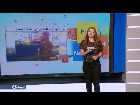 غضب كبير في مصر بعد نشر فيديو لامرأة تبحث عن الطعام بين أكوام القمامة  - 22:53-2019 / 9 / 11