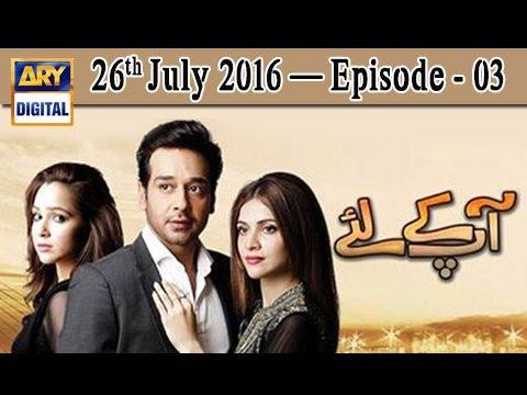 Aap Kay Liye Ep 03 - 26th July 2016 ARY Digital Drama