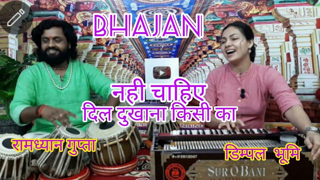 Bhajan ।। नही चाहिए दिल दुखाना किसी का ।। Dimpal Bhumi ।। (Cover Song) तबला- रामध्यान गुप्ता