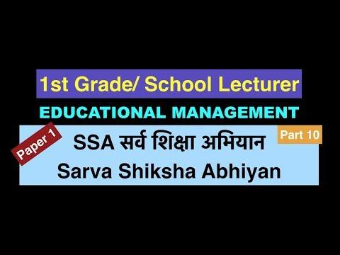 Education Management 10 , SSA सर्व शिक्षा अभियान , Sarva Shiksha Abhiyan