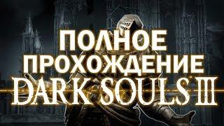 ПОЛНОЕ прохождение Dark Souls 3! {Монтаж}