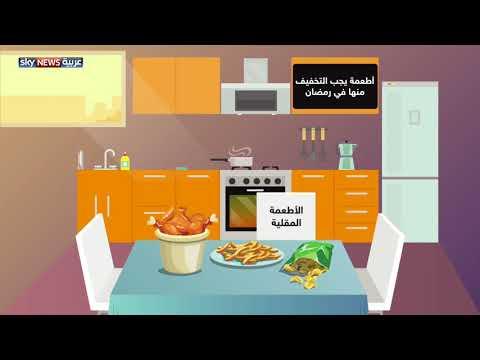 أطعمة يجب التخفيف منها في رمضان  - نشر قبل 40 دقيقة