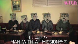 with3月号のデジタル版スペシャルページに「MAN WITH A MISSION」が登場...