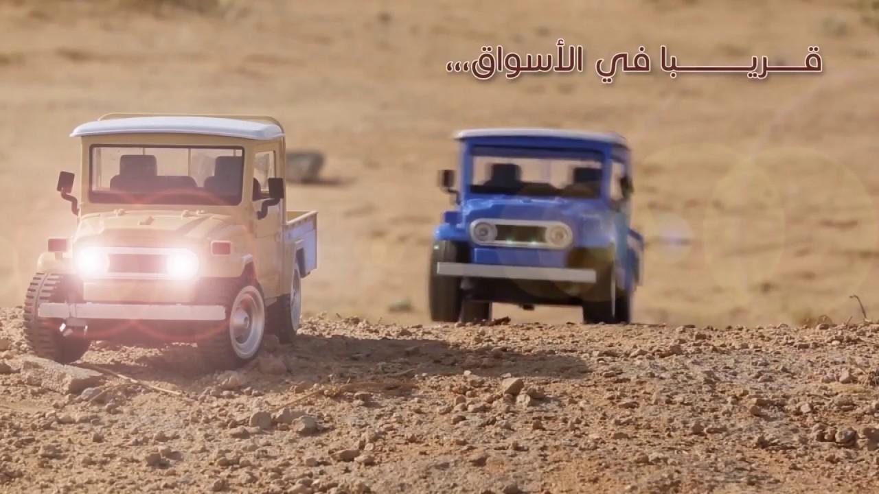 لعبة سيارة شاص لدى مؤسسة المسار الأفضل للألعاب للطلب 0552323458 Youtube